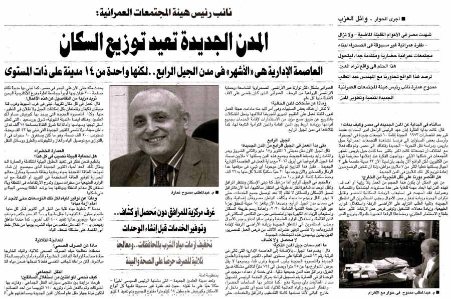 Al Ahram 15 June P.13.jpg