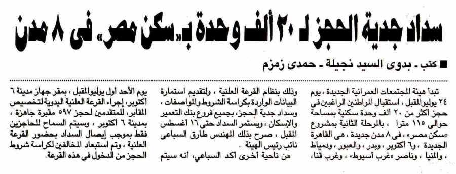 Al Ahram 18 June P.8.jpg