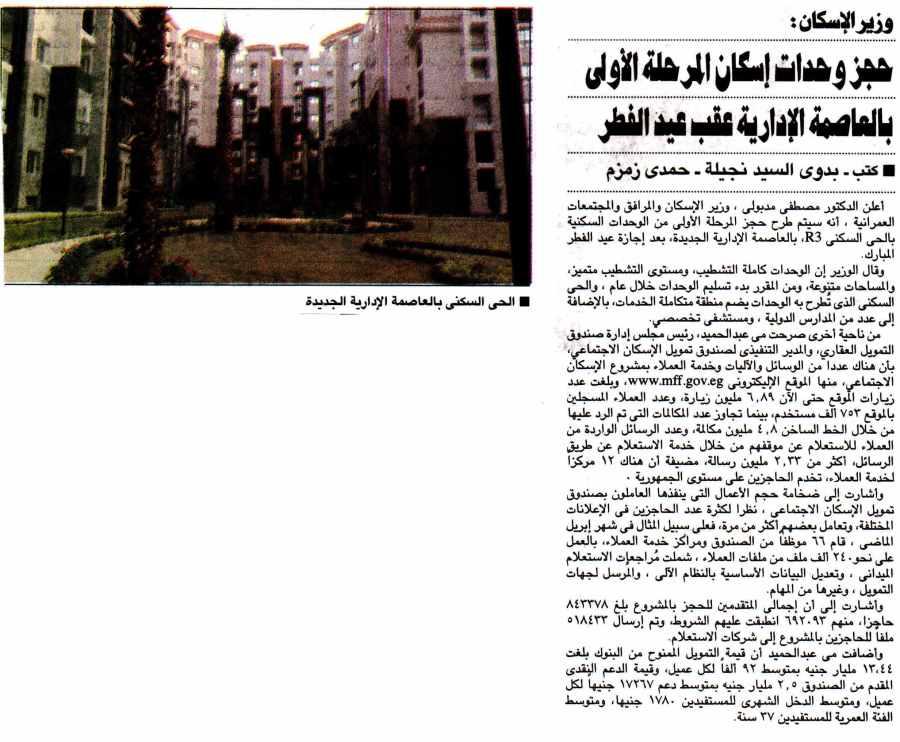 Al Ahram 2 June P.4.jpg