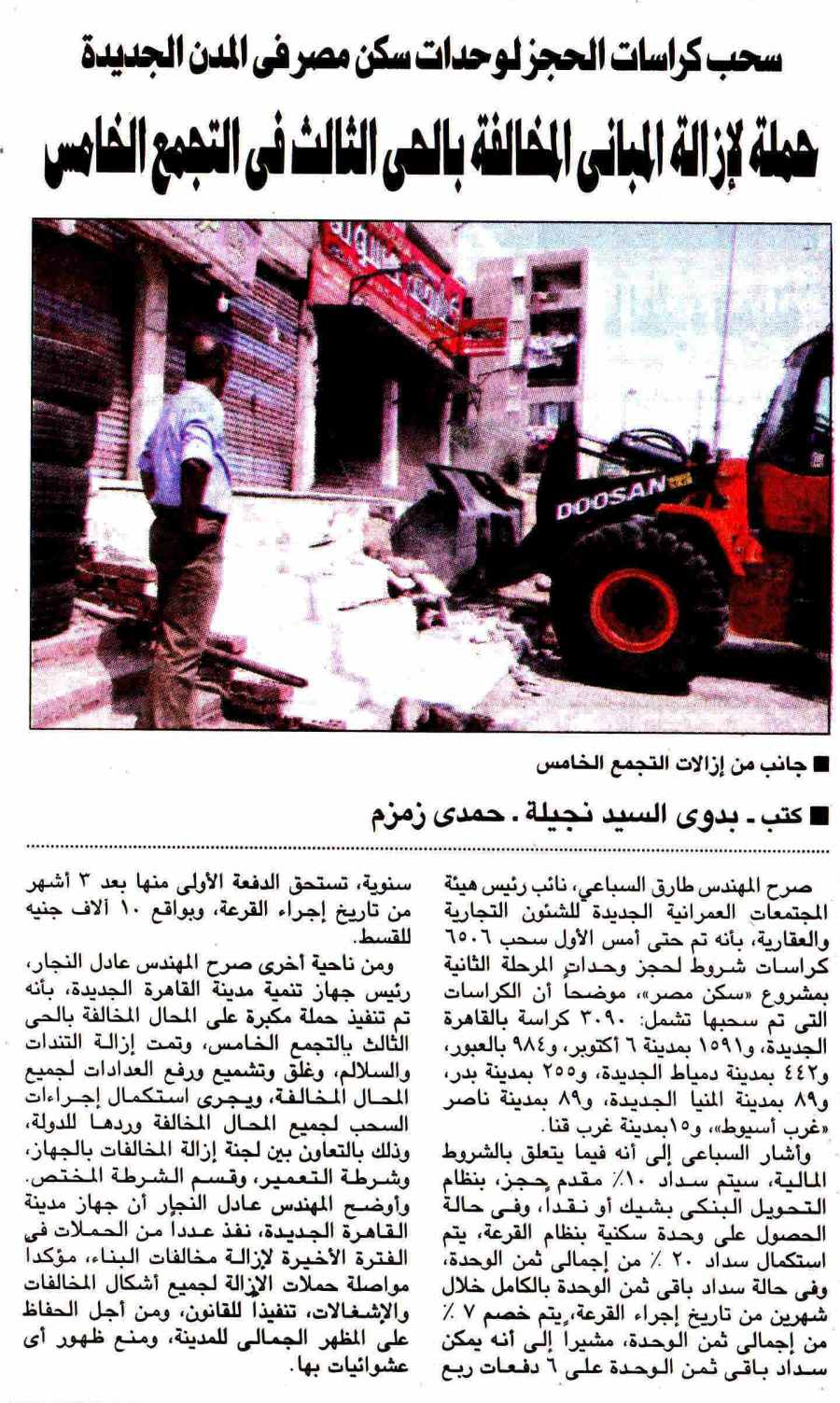 Al Ahram 21 June P.8.jpg