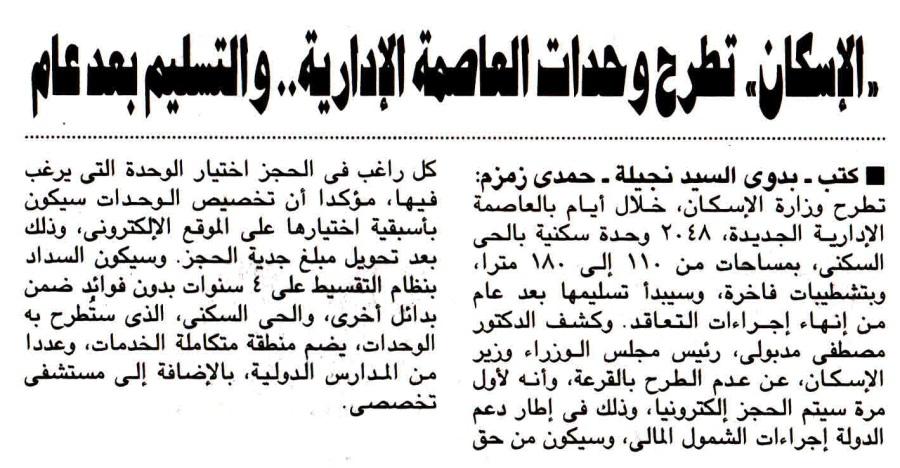 Al Ahram 23 June PA.1.jpg