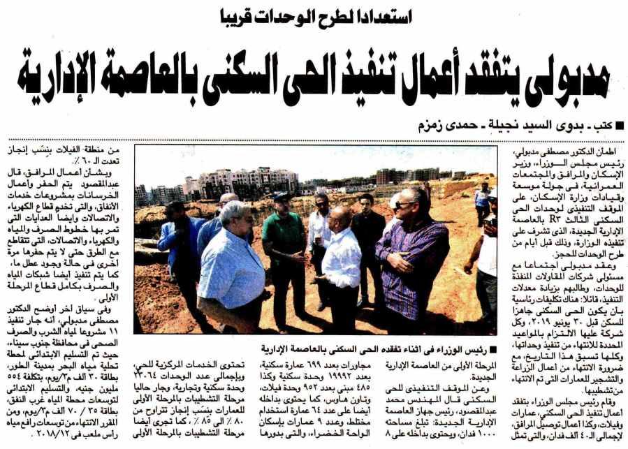 Al Ahram 25 June P.8.jpg
