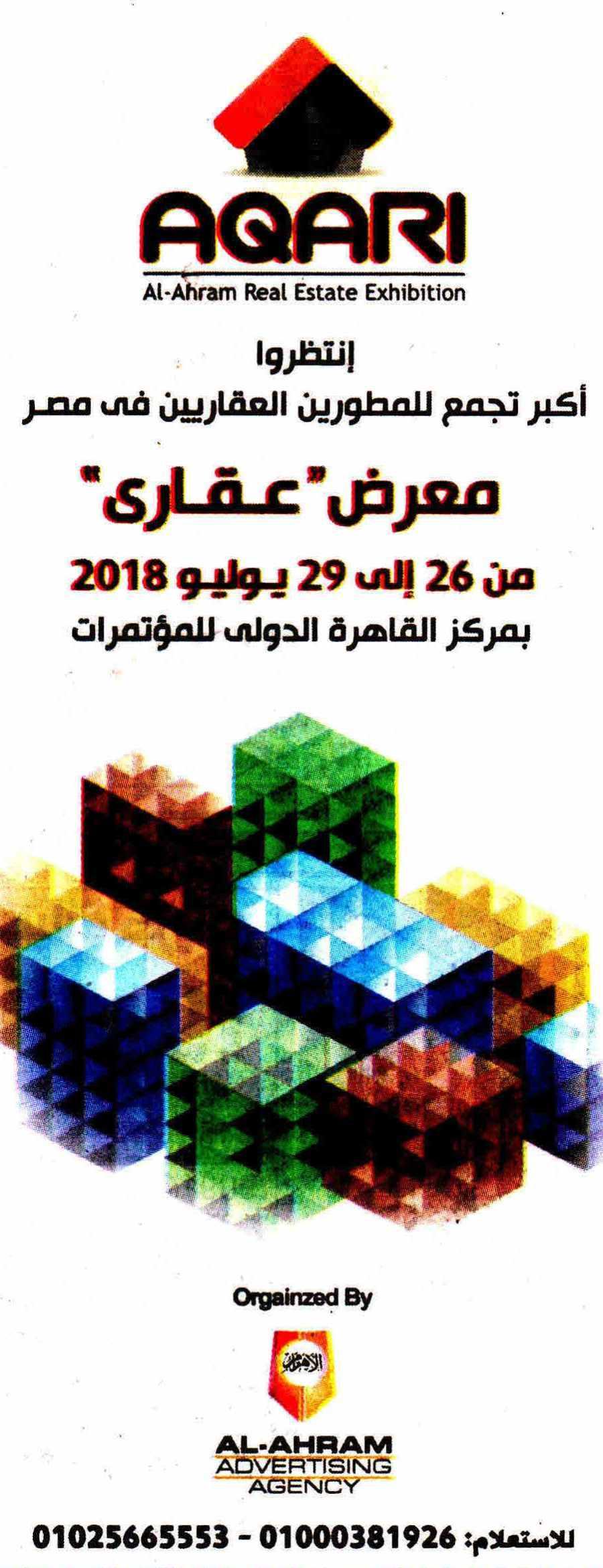 Al Ahram 4 June P.1 B.jpg