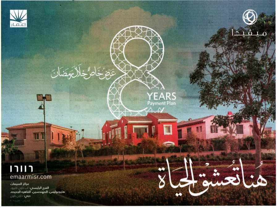 Al Ahram 5 June P.5.jpg
