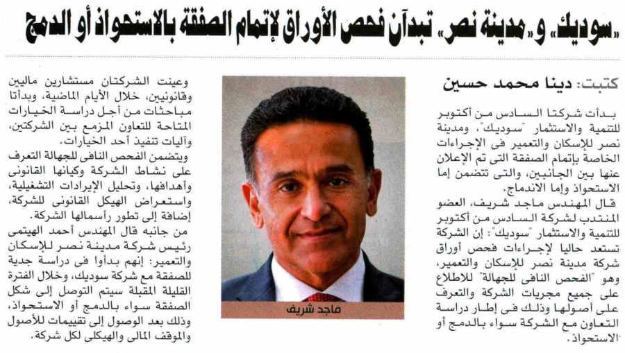 Al Ahram Al Iktisadi 10 June P.10.jpg