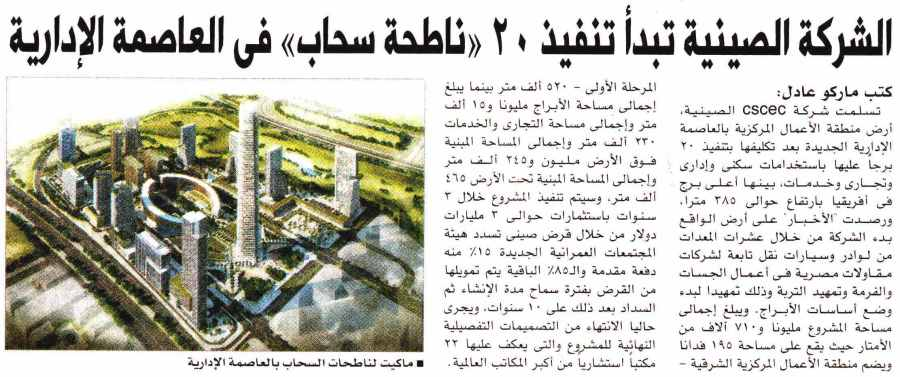 Al Akhbar 18 June P.1.jpg