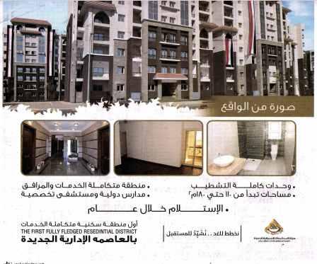 Al Akhbar 5 June PB.20