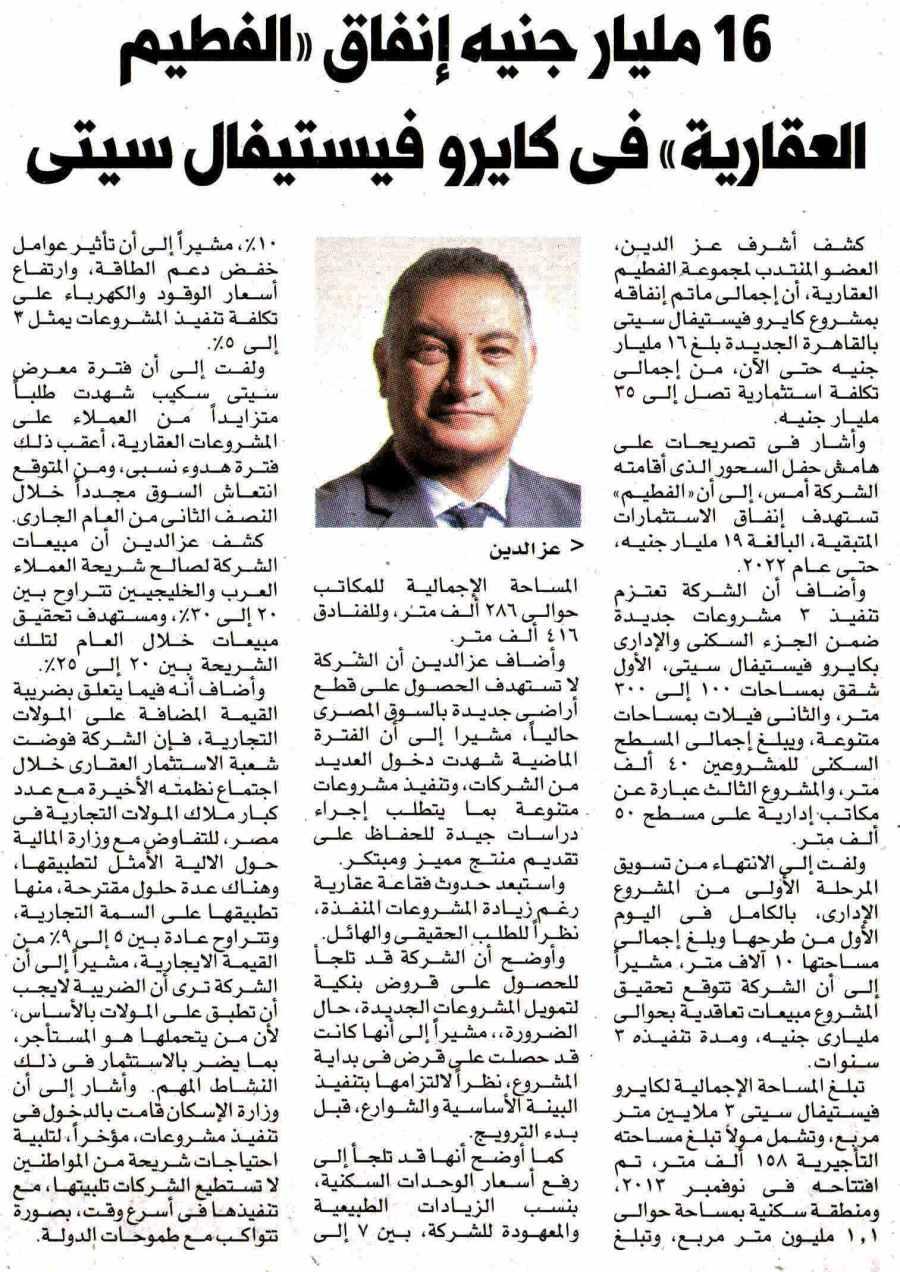 Al Akhbar Al Masai 3 June P.13 A.jpg
