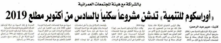 Al Alam Al Youm 10 June P.4.jpg