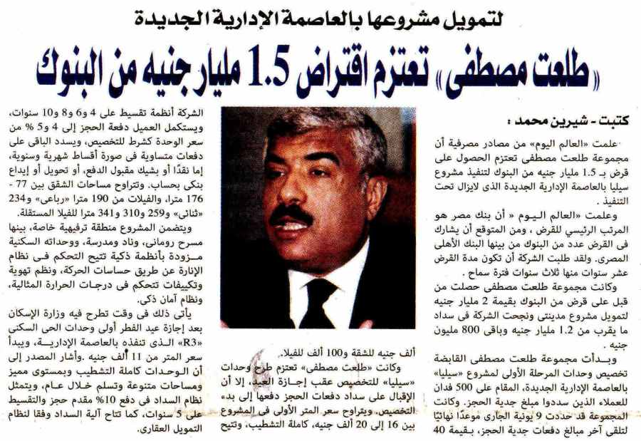 Al Alam Al Youm 14 June P.1 A.jpg