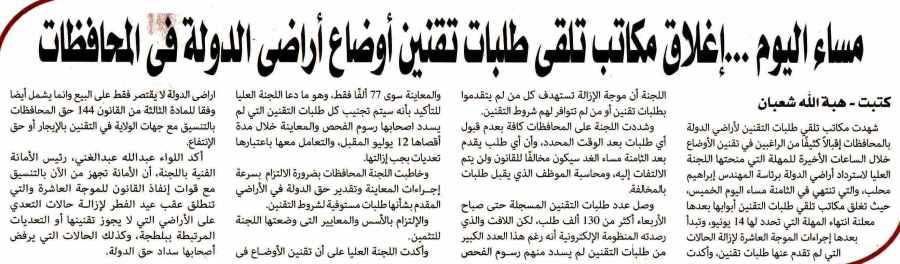 Al Alam Al Youm 14 June P.1 B.jpg