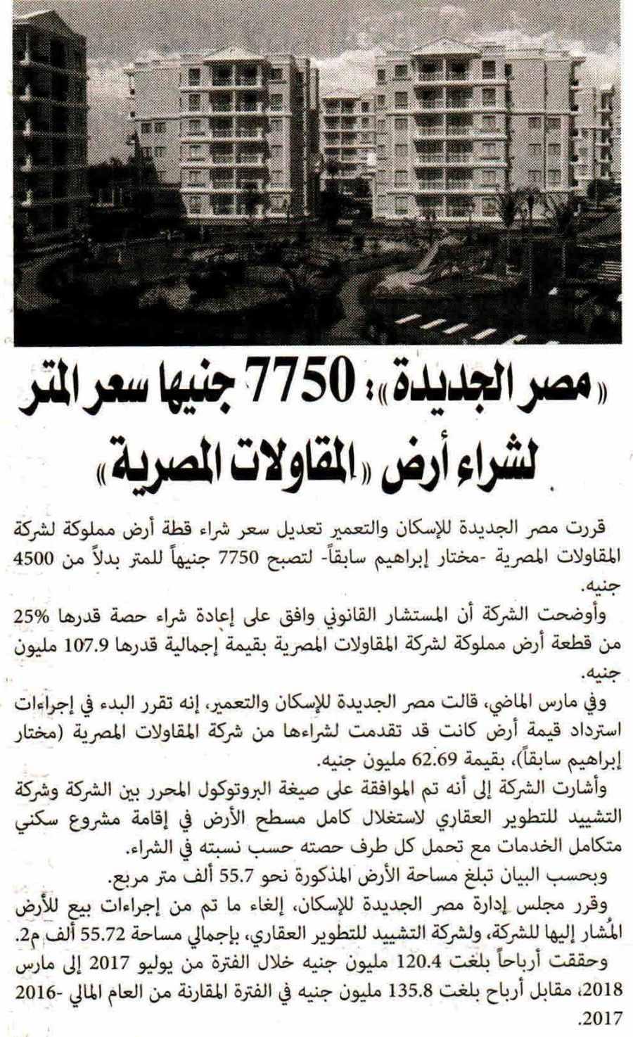 Al Alam Al Youm 14 June P.4.jpg