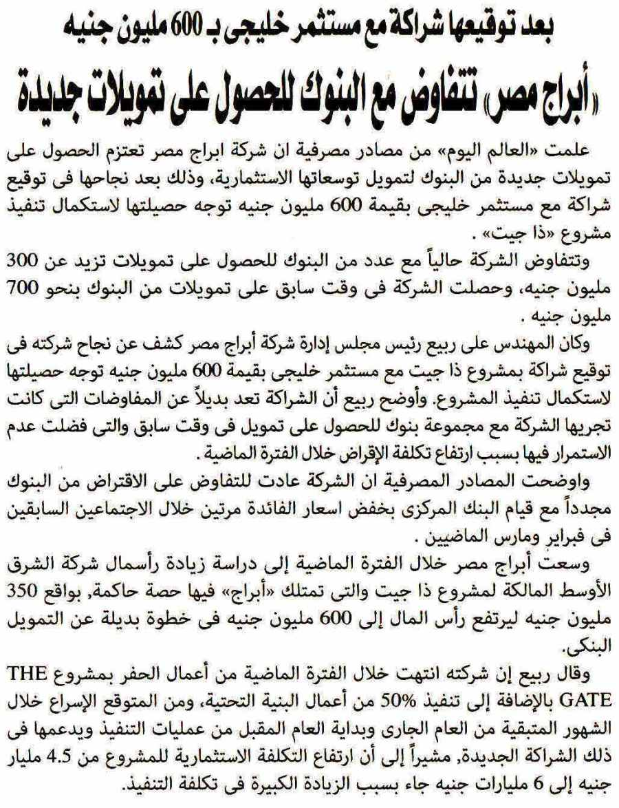 Al Alam Al Youm 3 June P.1.jpg