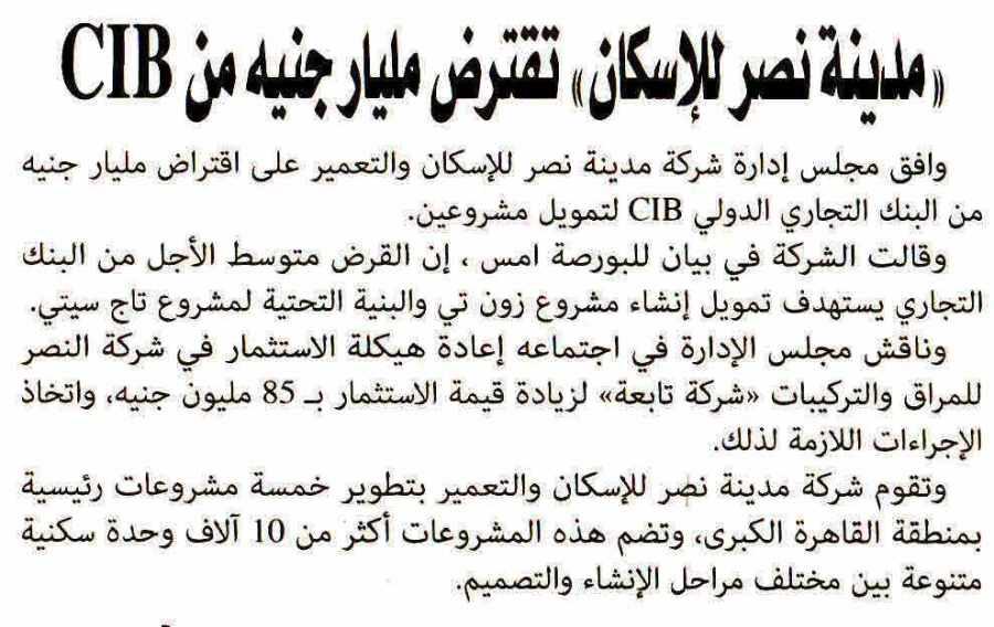 Al Alam Al Youm 5 June P.1 A.jpg