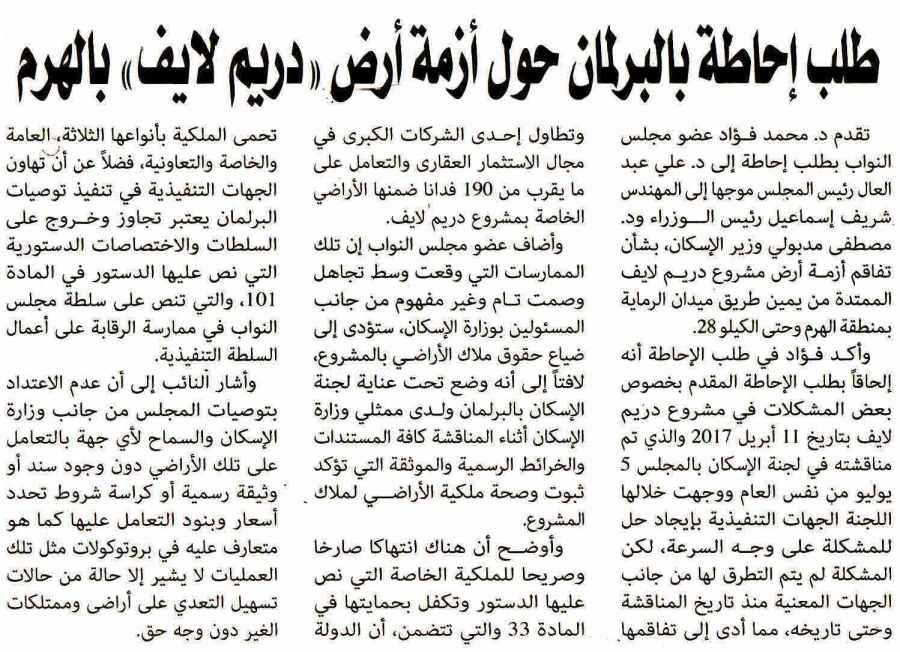 Al Alam Al Youm 5 June P.1 B.jpg