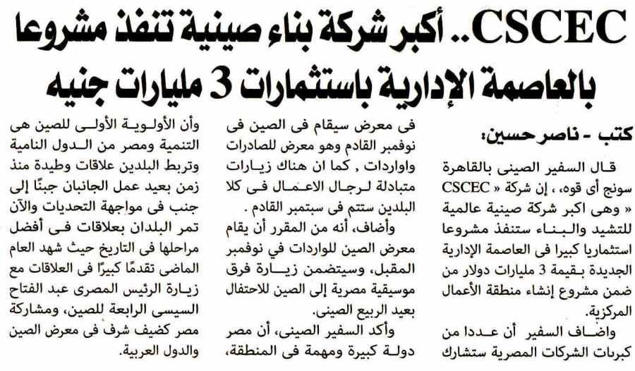 Al Alam Al Youm 7 June P.1.jpg