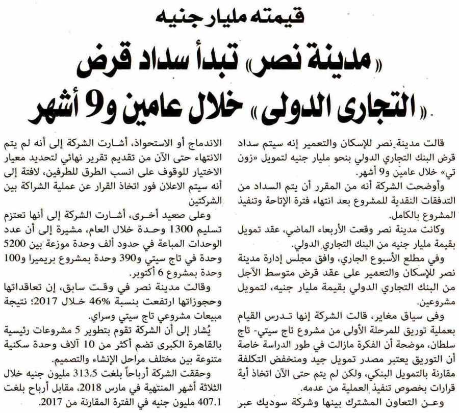 Al Alam Al Youm Weekly 11 June P.5.jpg