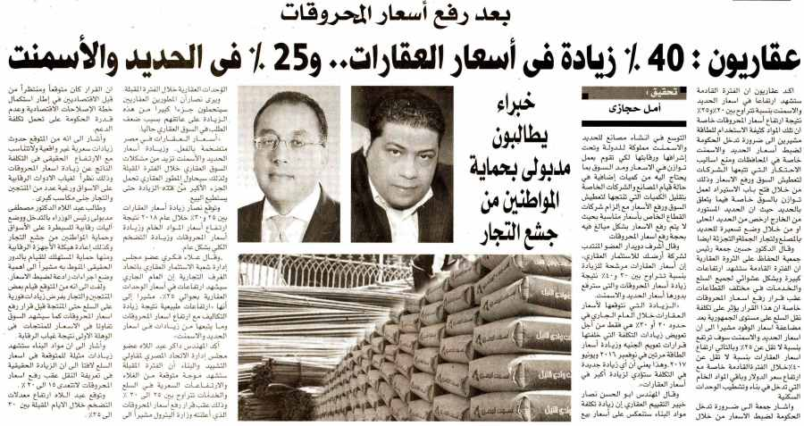 Al Amwal 24 June P.9.jpg
