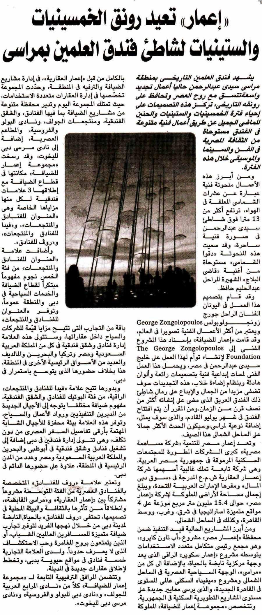 Al Aquaria 24 June P.4 B.jpg