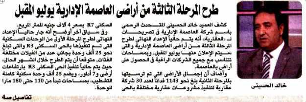 Al Aquaria 3 June PA.1-4