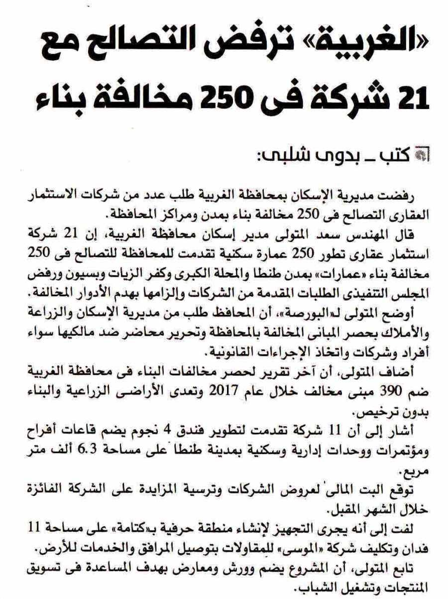 Al Borsa 27 June P.2 B.jpg