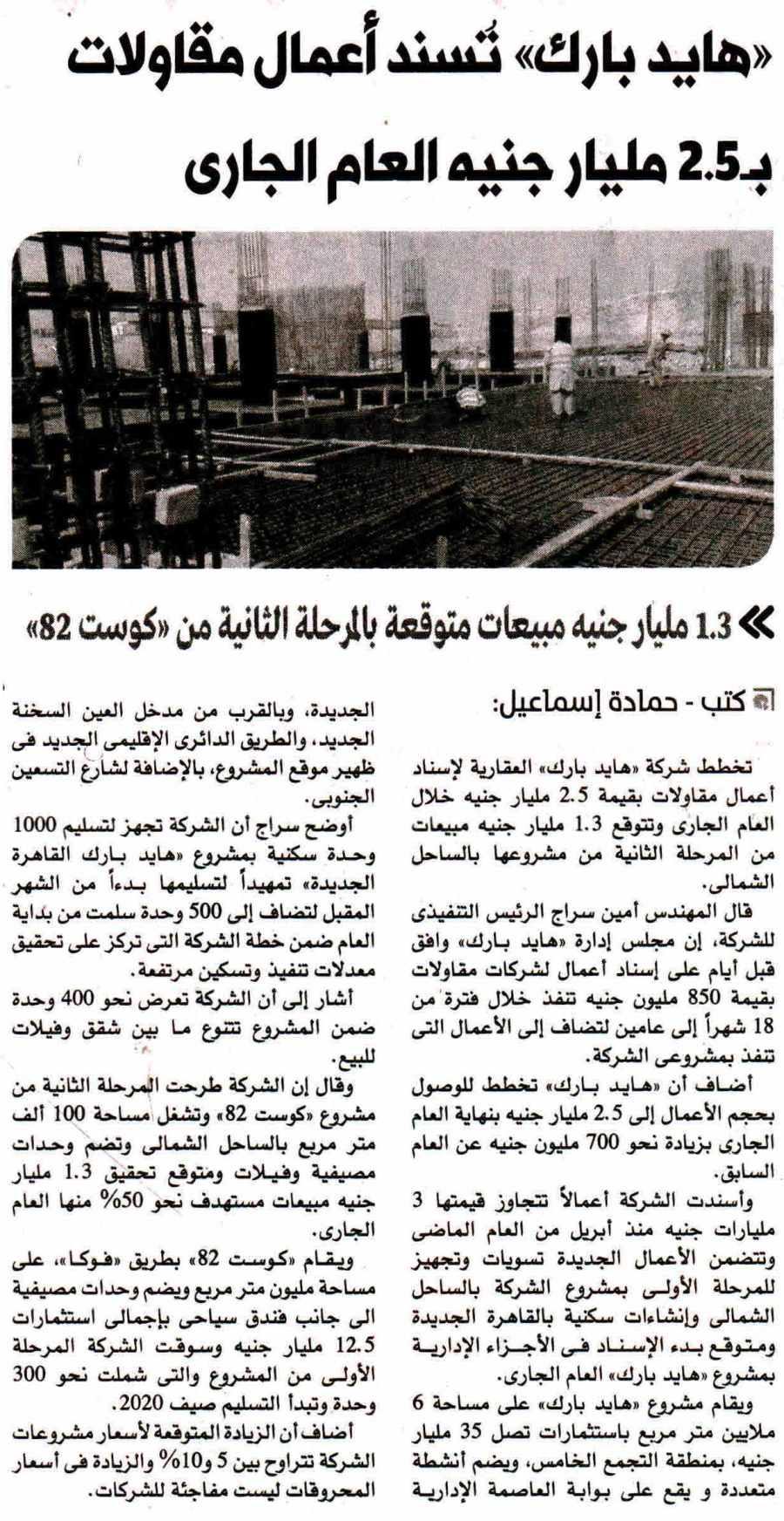 Al Borsa 28 June P.2.jpg
