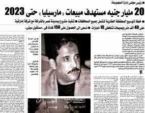 Al Mal 25 June PA.7