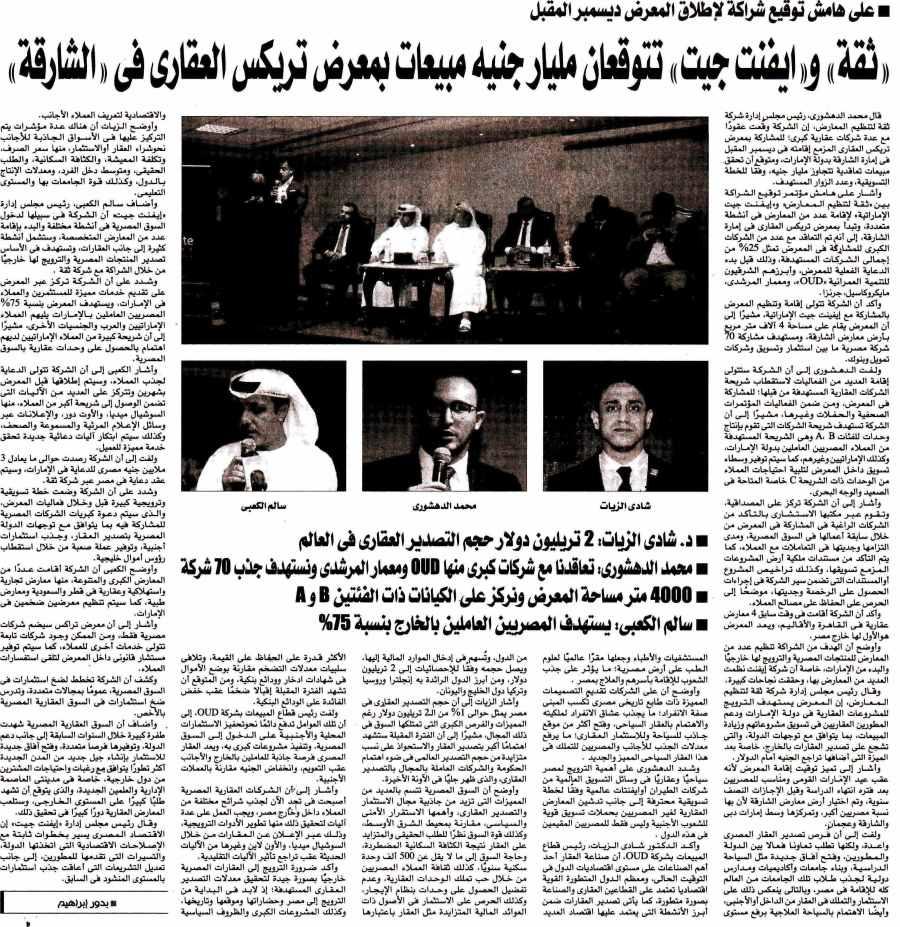 Al Mal 27 June P.4.jpg