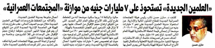 Al Masry Al Youm 3 June P.10 A.jpg