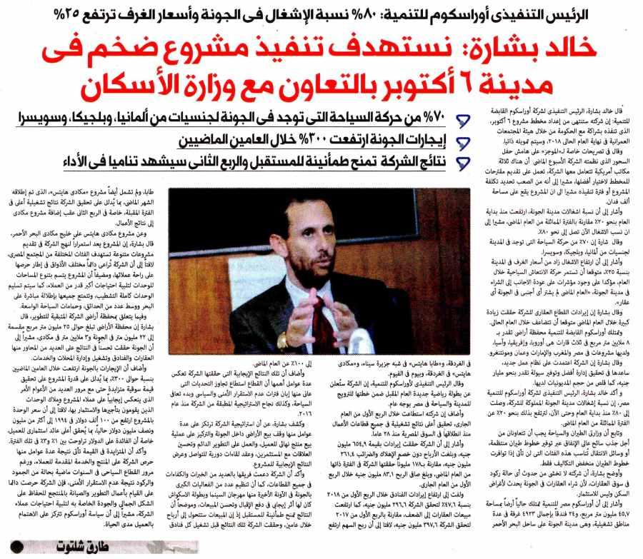 Al Mugaz 11 June P.12 A.jpg
