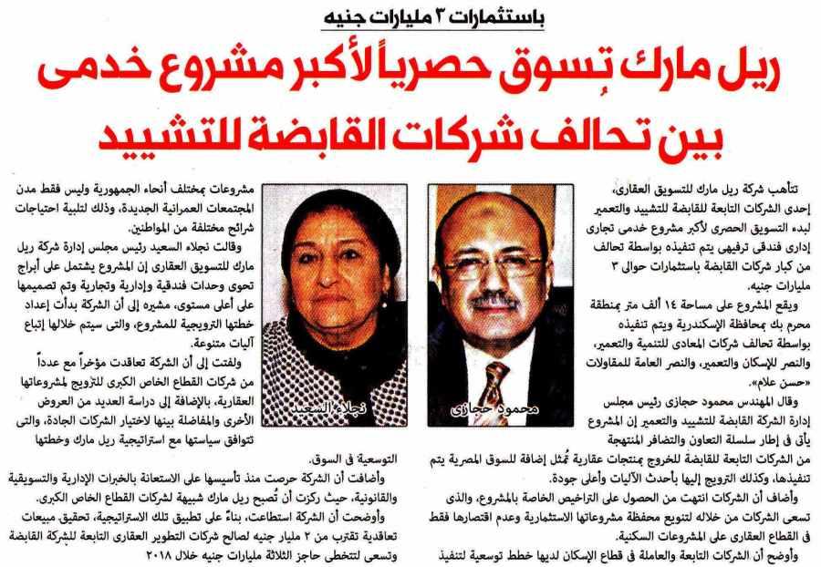 Al Mugaz 11 June P.12 B.jpg