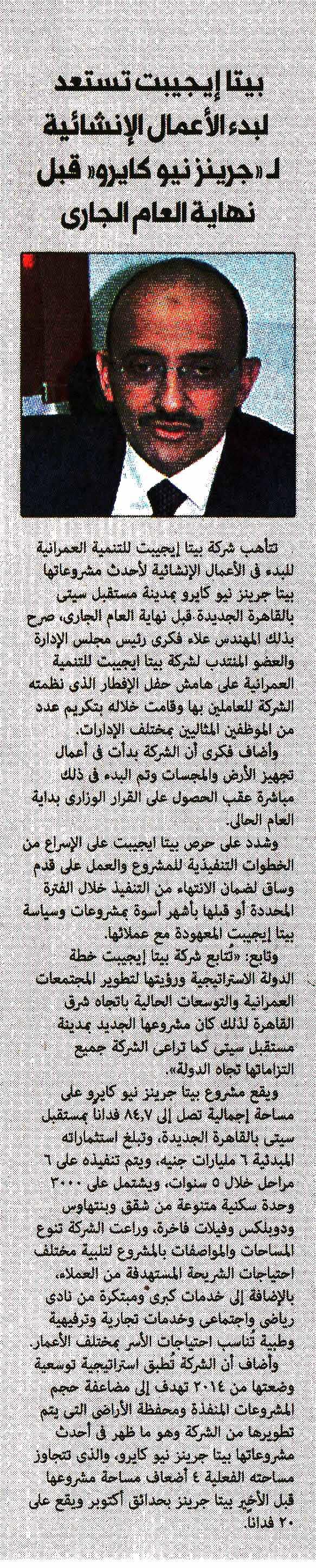 Al Mugaz 11 June P.12 C.jpg