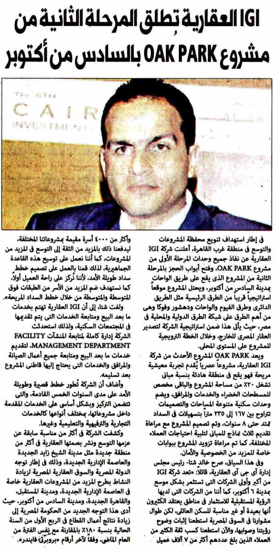 Al Mugaz 25 June P.12 A.jpg