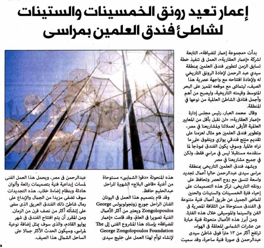 Al Mugaz 25 June P.12 B.jpg