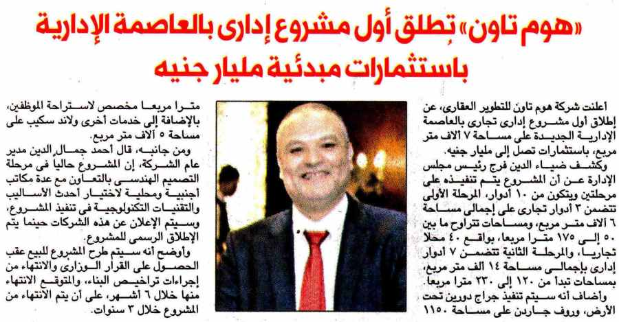 Al Mugaz 25 June P.12 C.jpg