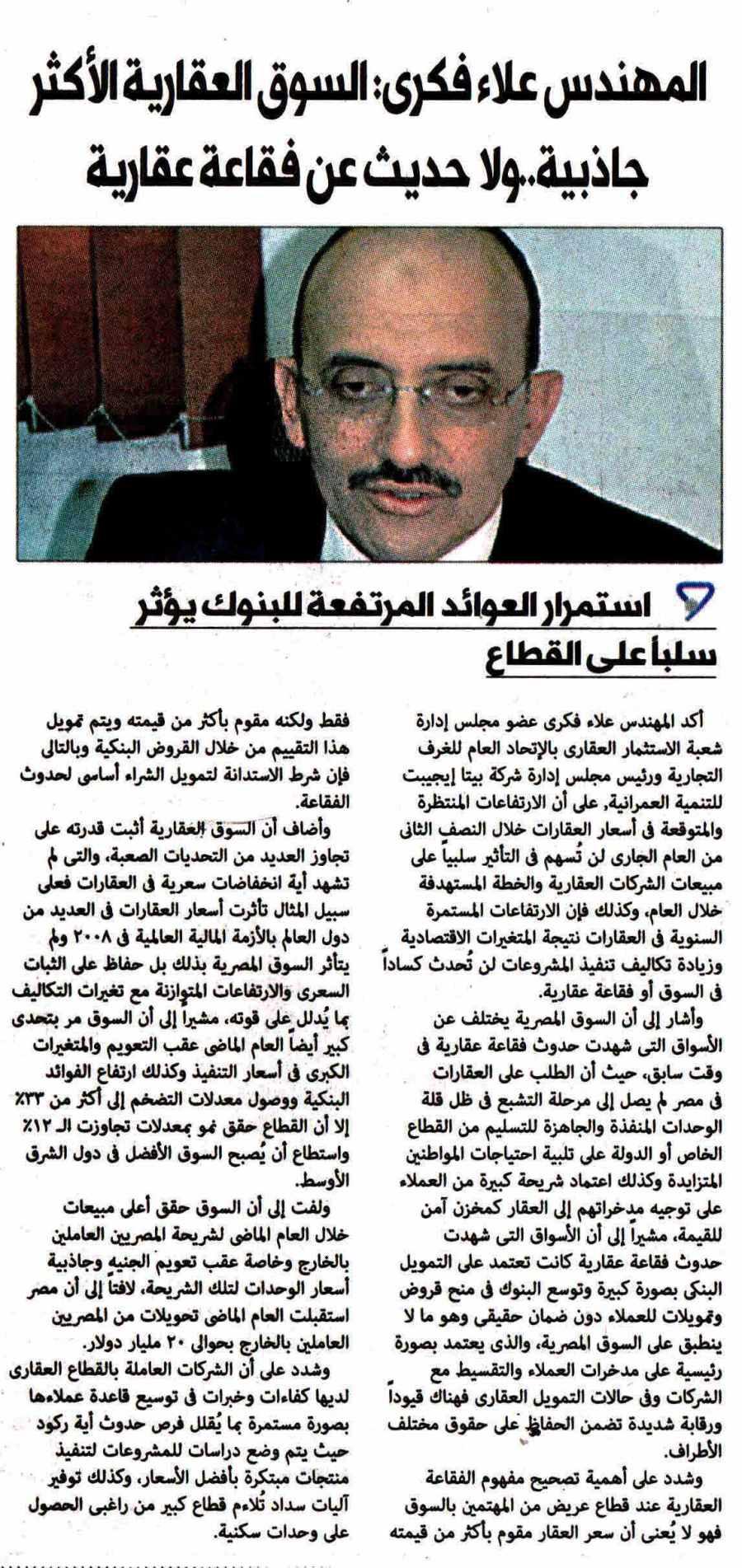Al Mugaz 4 June P.12 A.jpg