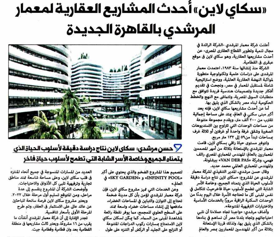 Al Mugaz 4 June P.12 B.jpg