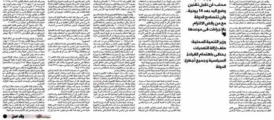Al Mugaz 4 June PB.4