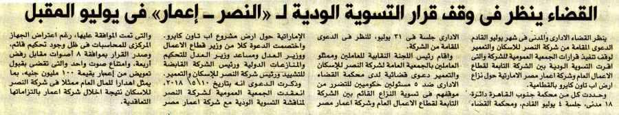 Al Shorouk (Sup) 10 June P.4 A.jpg
