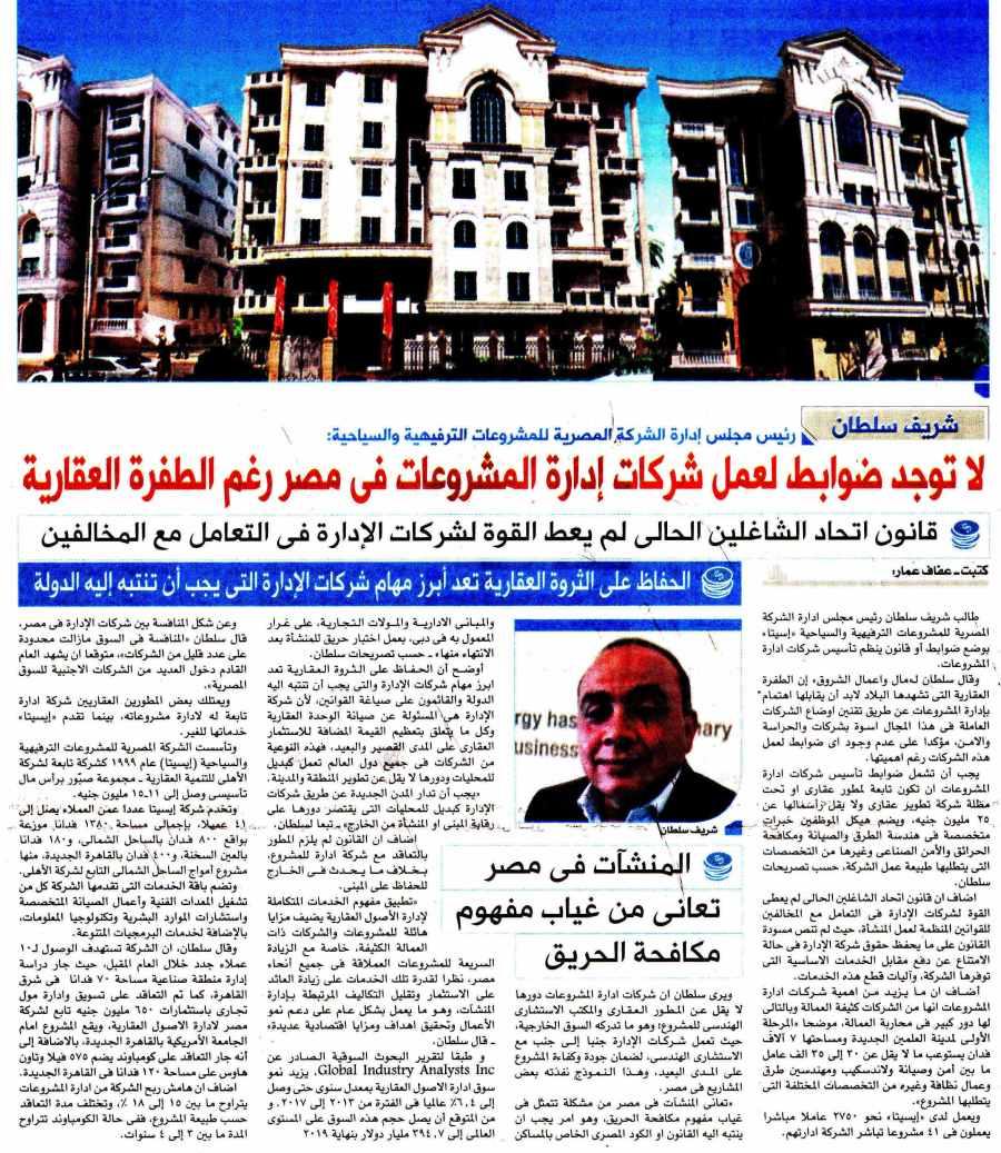 Al Shorouk (Sup) 10 June P.4 B.jpg