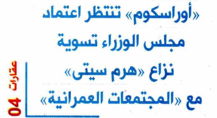 Al Shorouk (Sup) 10 June PA.1-4.