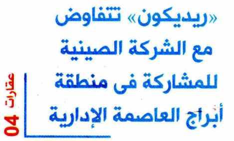 Al Shorouk (Sup) 10 June PA.1-4