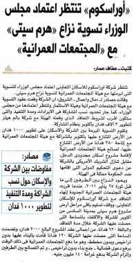 Al Shorouk (Sup) 10 June PB.1-4.