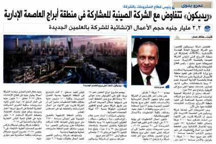 Al Shorouk (Sup) 10 June PB.1-4
