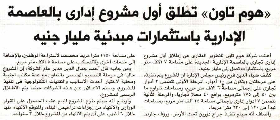 Al Shorouk (Sup) 24 June P.5 C.jpg