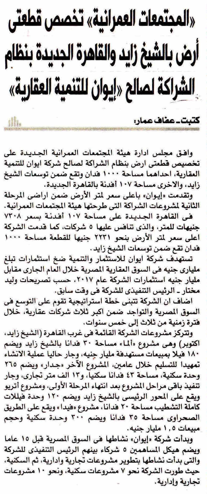 Al Shorouk (Sup) 24 June P.5.jpg