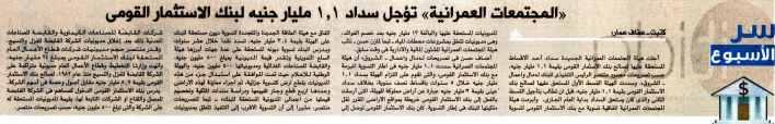 Al Shorouk (Sup) 24 June PB.1-3