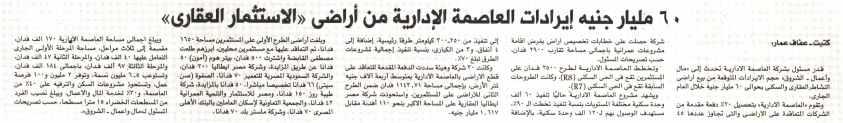 Al Shorouk (Sup) 24 June PB.1-5.