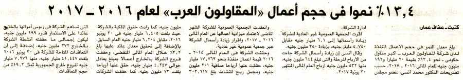 Al Shorouk (Sup) 3 June P.4 A.jpg