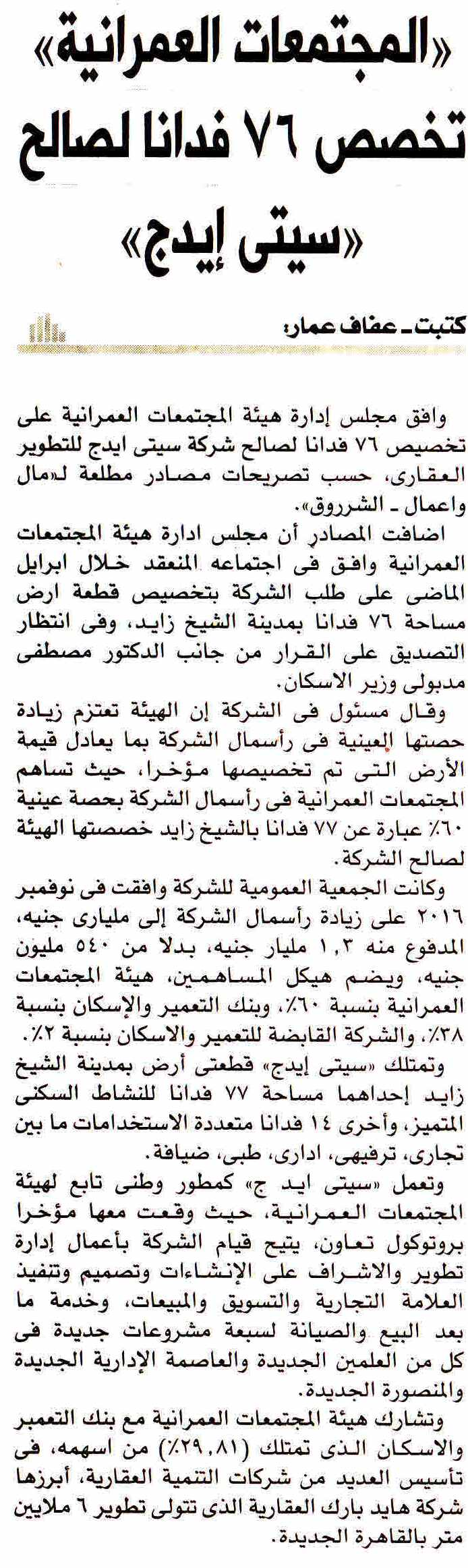 Al Shorouk (Sup) 3 June P.4 B.jpg